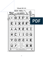 Tifinagh Chart From Ircam