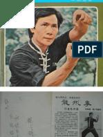 Arrivals - Dragon Fist (Zhu Shaoji)