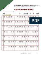 藥師經電子抄經本01