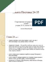 Starozavetna istorija i egzegeza 2014/2