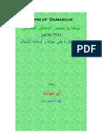 يوحنا الدمشقي النصراني John of  Damascus و إساءته للإسلام
