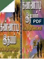Kannadi Idhayam