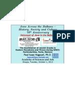 hagouel anihilation of jewish greeks