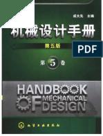 机械设计手册_(第五版)_第5卷