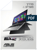 ASUS products July 2014 Hebrew
