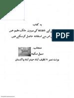 Mushkil Kusha 1 Allama Saim Chishti