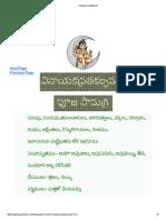 Vinayaka Vratakalpam1