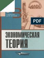 В.Д. Камаев - Экономическая Теория - 2002