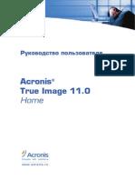Acronis True Image 11.0 Home (Руководство Пользователя)