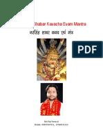 Narsingh (Narasimha )Shabar Kavacham(नरसिंह शाबर कवच)