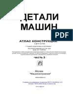 Atlas Konstrukcija Detalji Masina