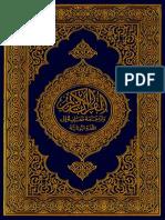 ΤΟ ΙΕΡΟ ΚΟΡΑΝΙΟ ΣΤΑ ΕΛΛΗΝΙΚΑ The Koran in Greek