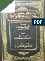 سلساة شرح الرسائل للإمام محمد بن عبد الوهاب  - رحمة الله - للشيخ صالح بن فوزان الفوزان حفظه الله