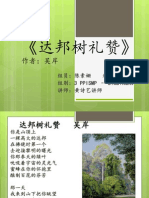 6_达邦树- ppt (1)