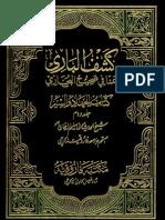 05 Kashf Ul Bari Kitab Ul Jihad Vol 1