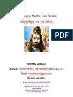Mrityulangool Mantra and Stotram(श्रीमृत्युलांगुल मंत्र एवं स्तोत्रम्)