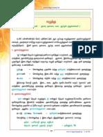 10th Tamil Book Grammer Part-1 Head (1)