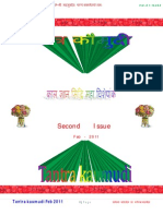 2_kaal Gyan Siddhi