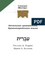 Грамматика древнееврейского языка_Бэррик Бузениц.pdf