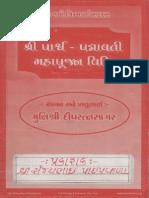 Parshwa Padmavati Mahapujan Vidhi 005160