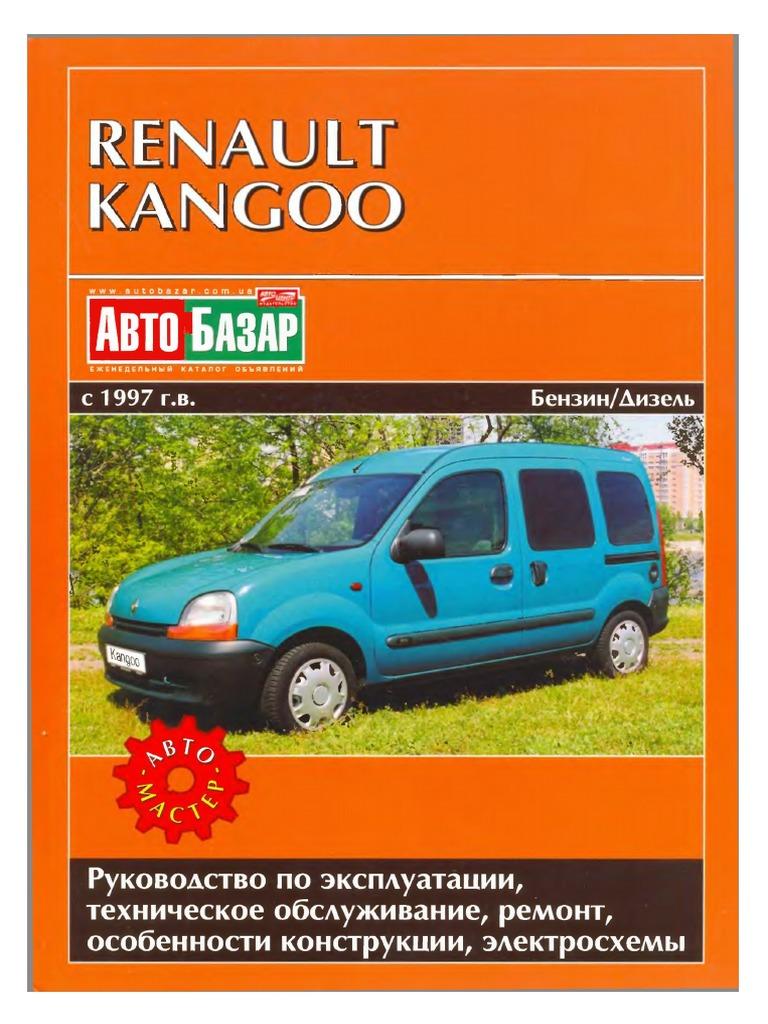 renault kangoo 1.4 схема двигателя