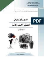 التصوير الفوتوغرافي الأبيض والأسود
