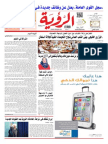 Alroya Newspaper 31-08-2014