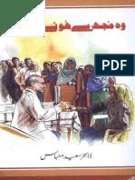 Wo Mujh Say Hoey Hamkalam Dr Saeed Minhas 2012