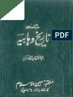 Mukamal Tareekh e Wahabiya by Abul Hassan Muhammad Ramzan Qadri