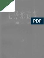 毛泽东选集(第一卷)1967版
