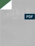 毛泽东选集(第二卷)1967版