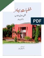 Khutbat e Bahawalpur - Q & A