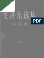 毛泽东选集(第五卷)1967版