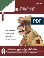 Police Malpractices (Hindi)