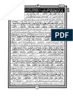 Para-27 by Hafiz Nazar Ahmed