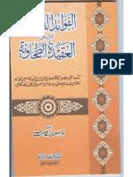 Aqeedah tul Tahawiyyah Arabic