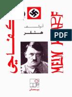 كفاحي-هتلر