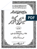 Tafseer Ibne Kaseer In English Epub