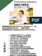 103.08.25 KPI(Key Performance Indicators)與績效目標管理 印刷工業技術研究中心 詹翔霖教授 2版