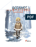 Baccano! 5 2001 - The Children of Bottle.pdf