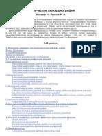 Шиллер. Клиническая эхокардиография