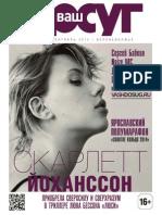 Журнал Ваш Досуг (Сентябрь, 2014)