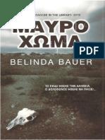 Μαύρο Χώμα - Belinda Bauer