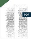 القصيده الهمزيه لـ احمد شوقي في مدح الرسول المصطفى عليه الصلاه والسلام