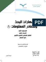 مهارات البحث ومصادر المعلومات 1435 - دليل المعلم 1