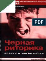 Bredemayer_-_Chernaya_ritorika.pdf