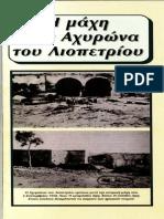 Η ΜΑΧΗ ΣΤΟΝ ΑΧΥΡΩΝΑ ΤΟΥ ΛΙΟΠΕΤΡΙΟΥ (2 Σεπ. 1958)