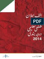Alif Ailaan Pakistan District Education Ranking 2014 - Complete Report in Urdu