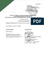 ТУ 1381_012_05757848_2005 Трубы стальные элетросварные.pdf
