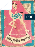 Achante Balayam
